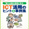 「導入企業の事例に学ぶICT活用のヒント&事例集」