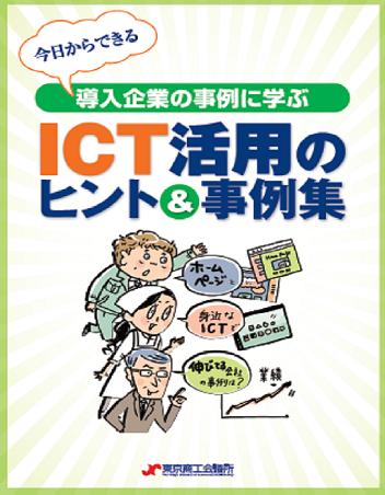 今日からできる!導入企業の事例に学ぶICT活用のヒント&事例集