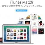 iTunes Matchが日本に上陸