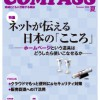 COMPASS2014夏号の特集に掲載されました