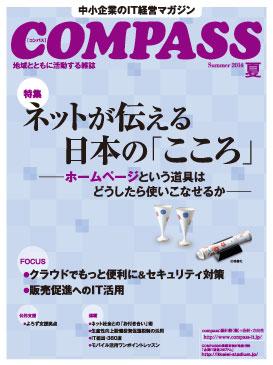COMPASS2014 夏号