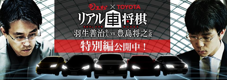 電王戦×TOYOTA リアル車将棋