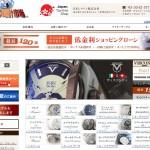 世界の時計市場さんのサイトリニューアル