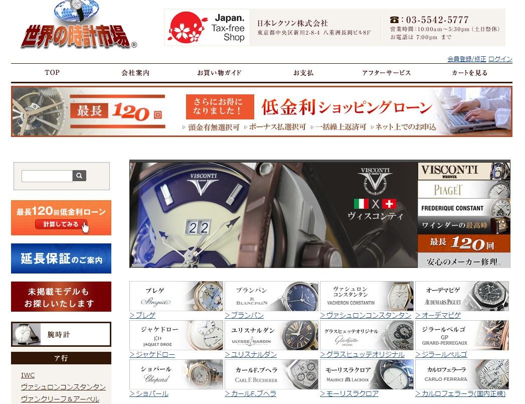 世界の時計市場サイトのトップページ