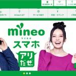 au初のMVNO「mineo」(マイネオ)