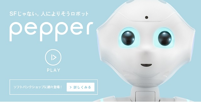 ソフトバンク ロボット Pepper