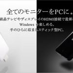 HDMIで差し込むだけのスティック型WindowsPC