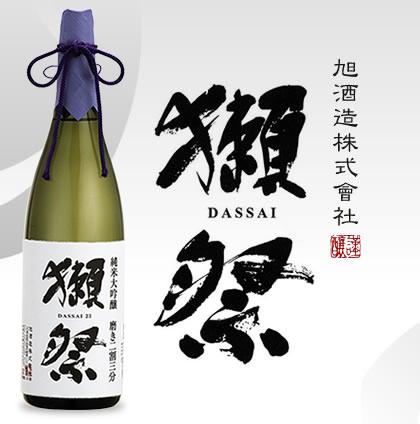 獺祭の蔵元|旭酒造株式会社