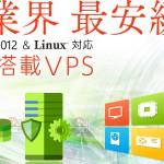 ここまで安くなった!LinuxVPSとWindowsVPS