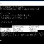 細かすぎて伝わらないWindows10のコマンドプロンプト改善