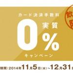 Coineyが飲食店優遇 決済手数料0%キャンペーン!