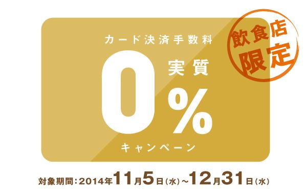飲食店限定 カード決済手数料0%キャンペーン | Coiney